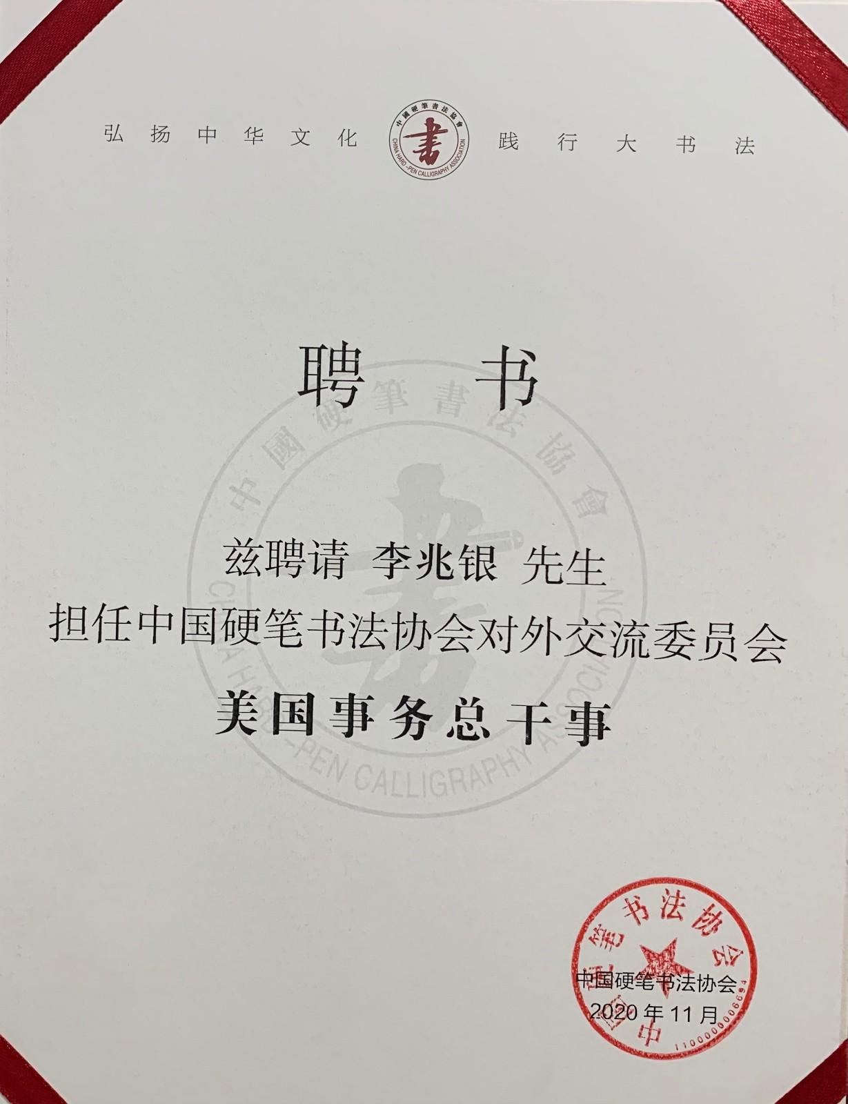 李兆银先生受聘擔任中國硬筆書法協會對外交流委員會美國事務總干事 ... ... ... ... . ..._图1-5