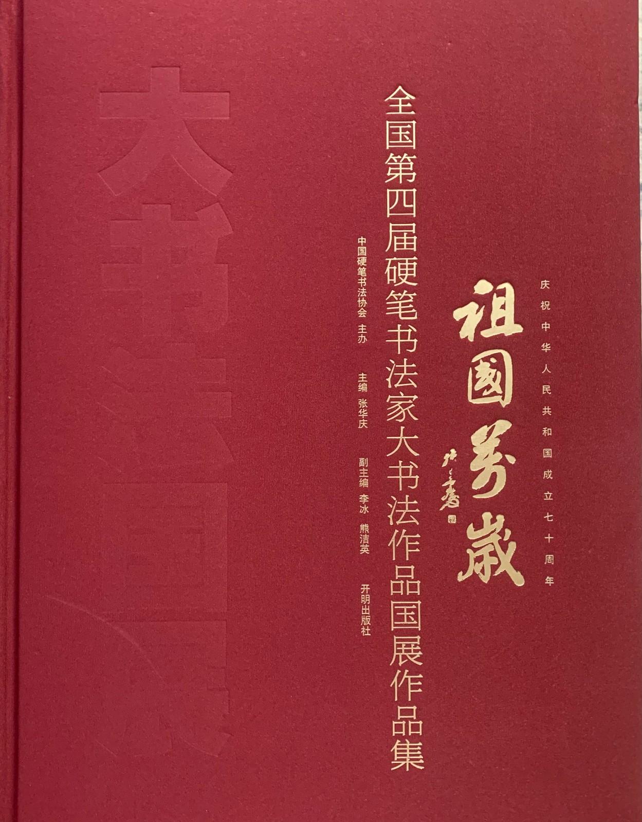 李兆银先生受聘擔任中國硬筆書法協會對外交流委員會美國事務總干事 ... ... ... ... . ..._图1-7