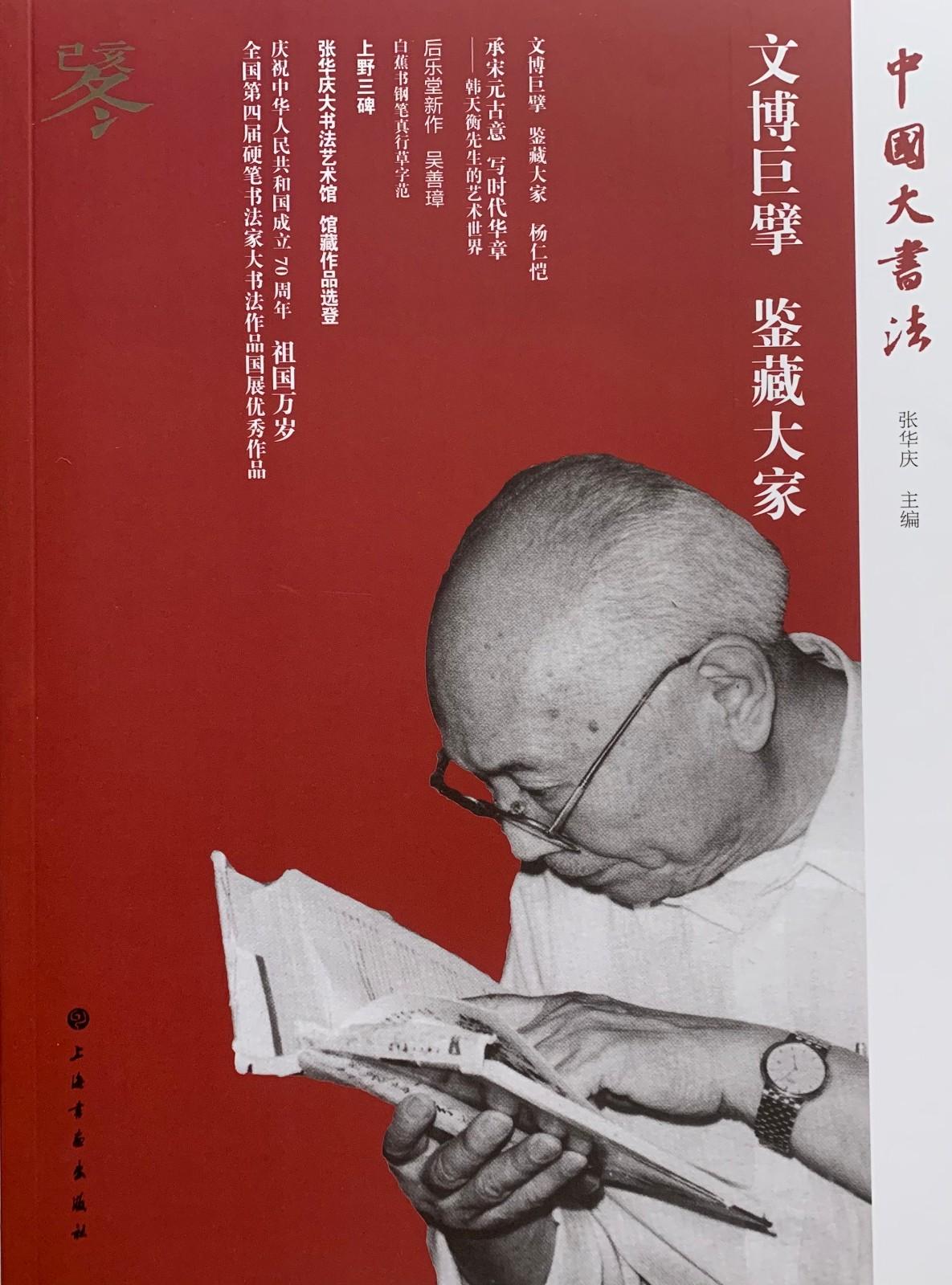 李兆银先生受聘擔任中國硬筆書法協會對外交流委員會美國事務總干事 ... ... ... ... . ..._图1-8