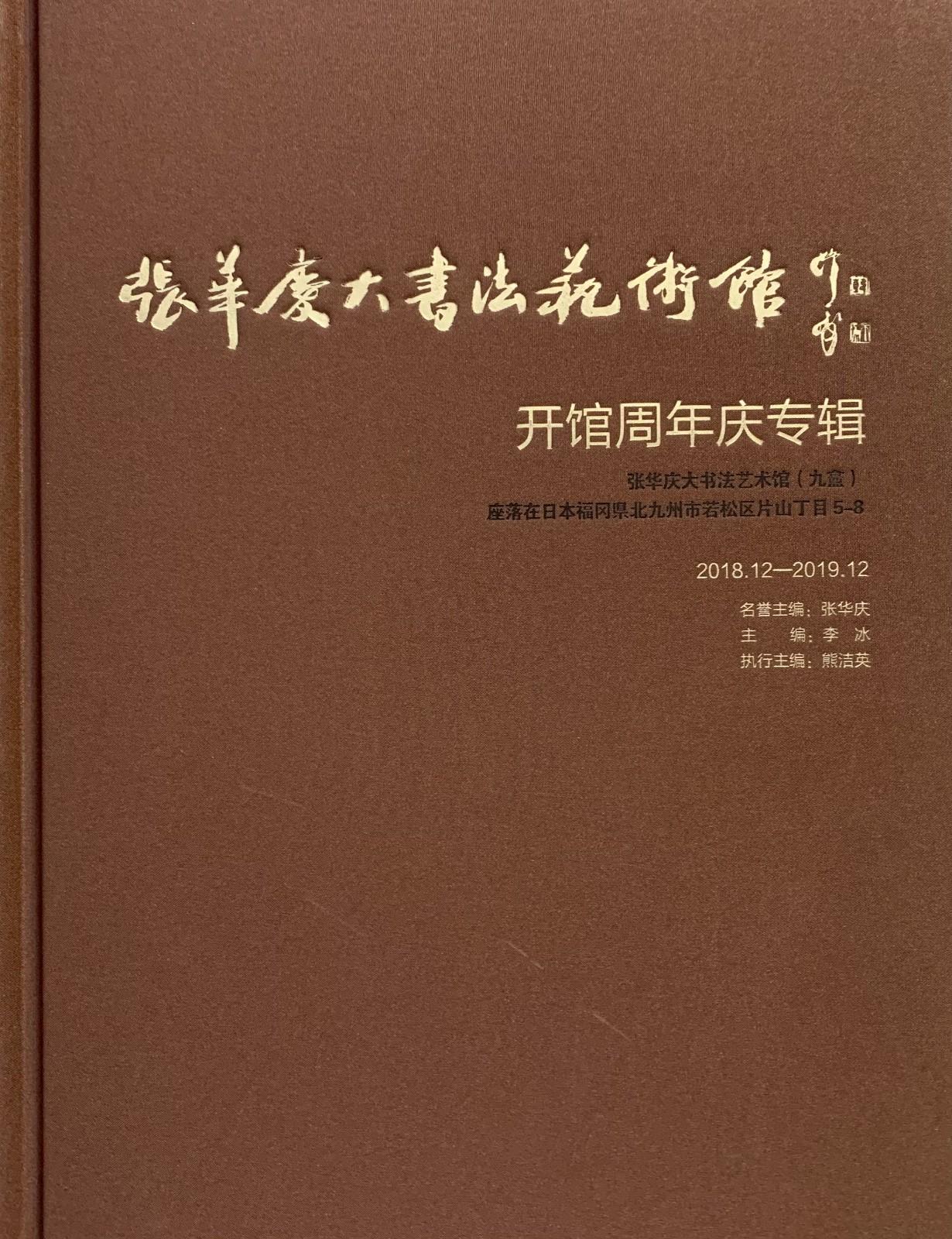 李兆银先生受聘擔任中國硬筆書法協會對外交流委員會美國事務總干事 ... ... ... ... . ..._图1-9