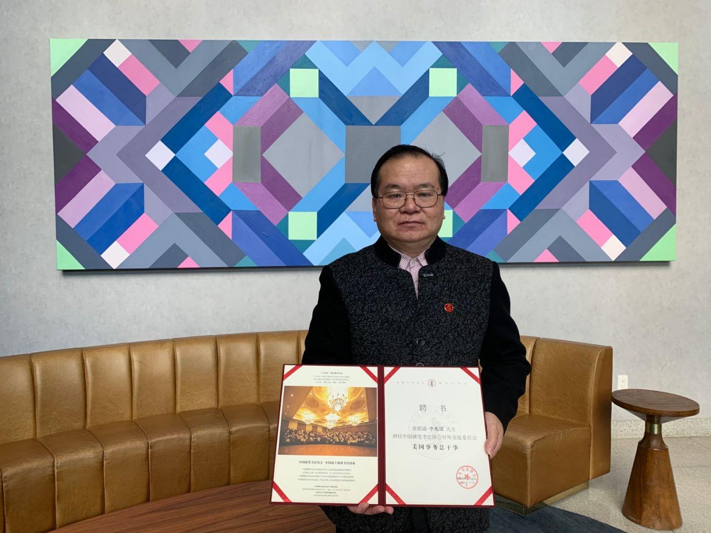 李兆银先生受聘擔任中國硬筆書法協會對外交流委員會美國事務總干事 ... ... ... ... . ..._图1-2