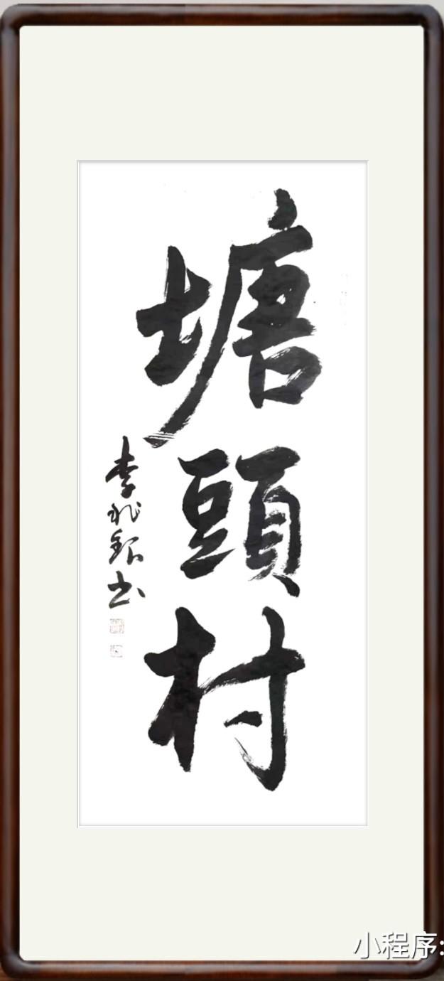 福建省连江县琯头镇塘头村_图1-8