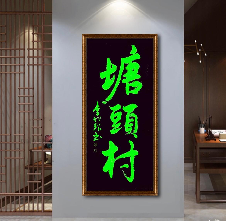 福建省连江县琯头镇塘头村_图1-10