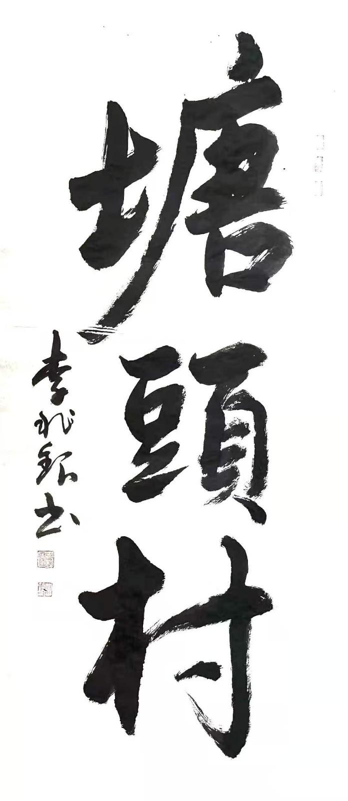 """纽约闽籍书法家為""""乡村题寫书法""""活动_图1-3"""