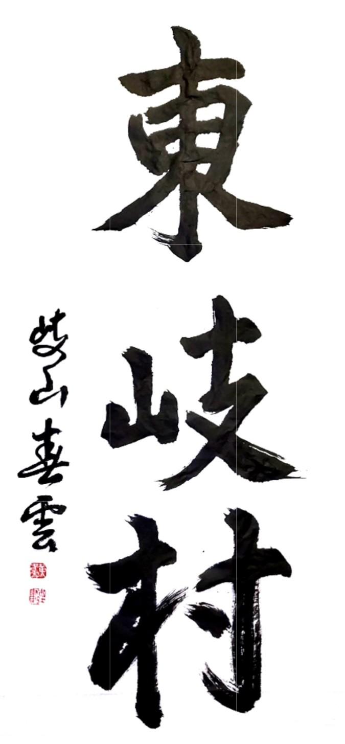 """纽约闽籍书法家為""""乡村题寫书法""""活动_图1-9"""