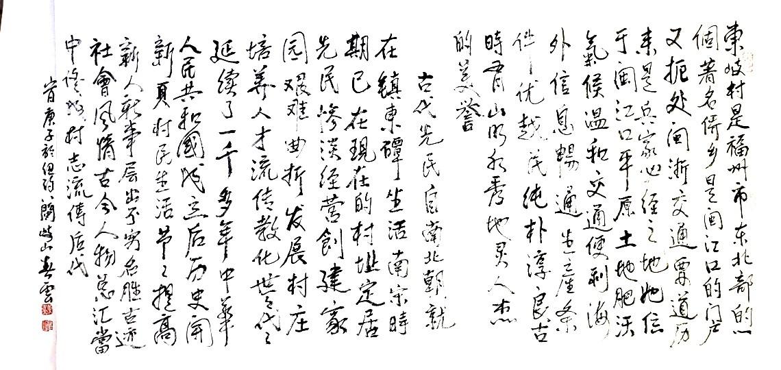 """纽约闽籍书法家為""""乡村题寫书法""""活动_图1-10"""