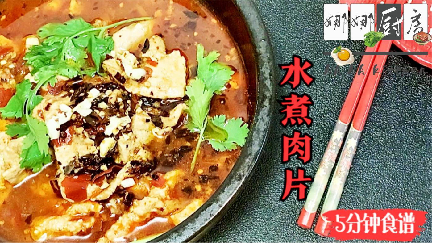 水煮肉片Sichuan Boiled Spicy Pork_图1-1