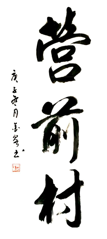 """纽约闽籍书法家為""""乡村题寫书法""""活动_图1-12"""