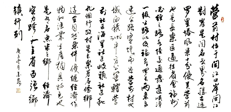 """纽约闽籍书法家為""""乡村题寫书法""""活动_图1-13"""