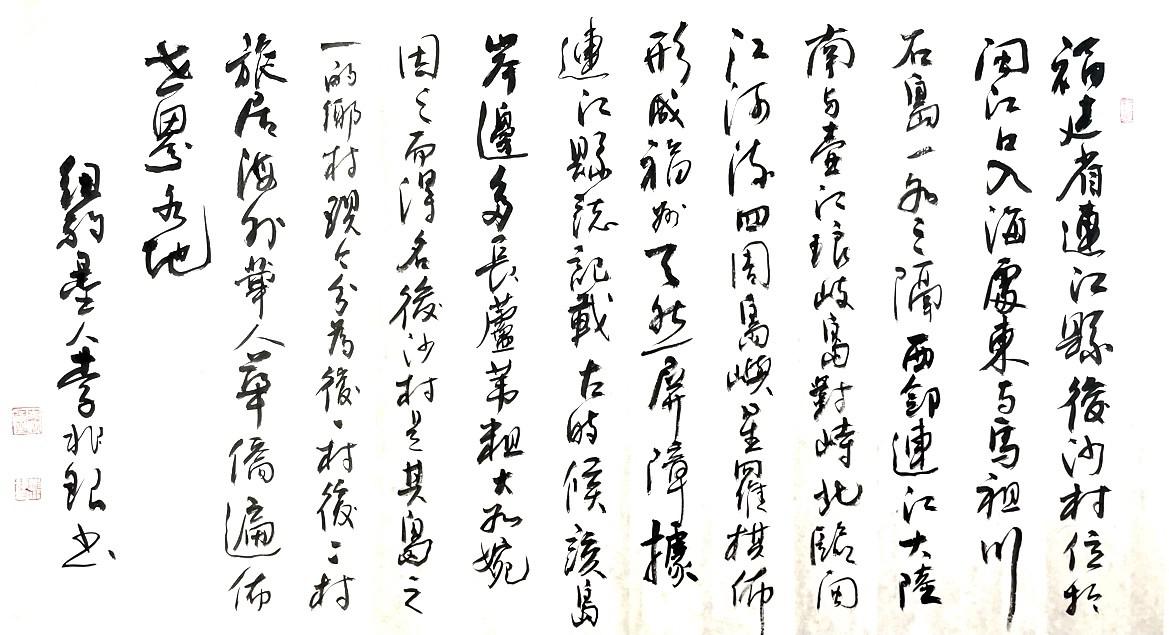 """纽约闽籍书法家為""""乡村题寫书法""""活动_图1-7"""