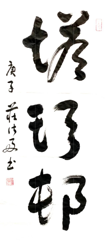 """纽约闽籍书法家為""""乡村题寫书法""""活动_图1-35"""