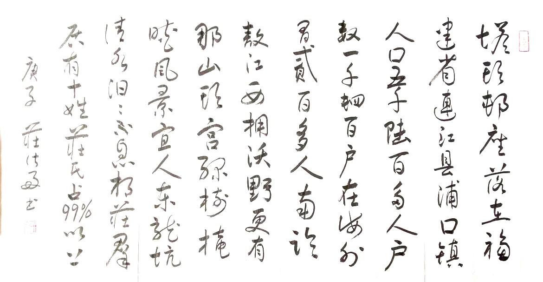 """纽约闽籍书法家為""""乡村题寫书法""""活动_图1-36"""