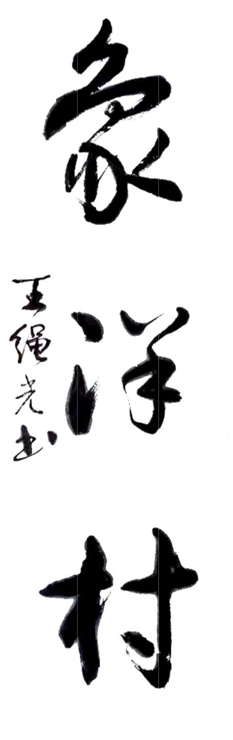 """纽约闽籍书法家為""""乡村题寫书法""""活动_图1-41"""