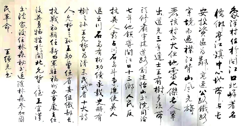 """纽约闽籍书法家為""""乡村题寫书法""""活动_图1-42"""