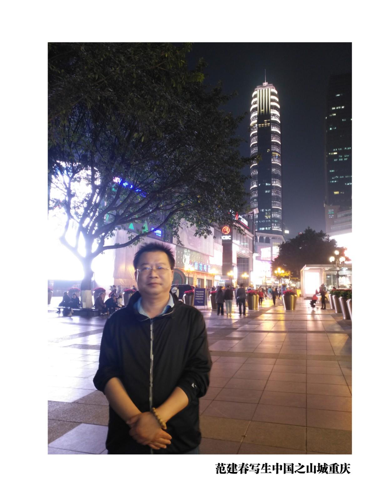 范建春老师写生中国之山城重庆_图1-1