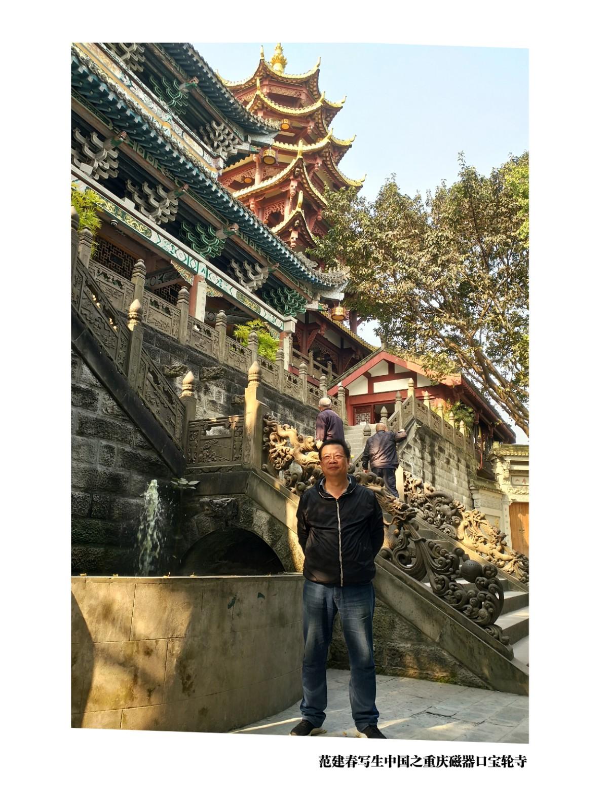 范建春老师写生中国之山城重庆_图1-5
