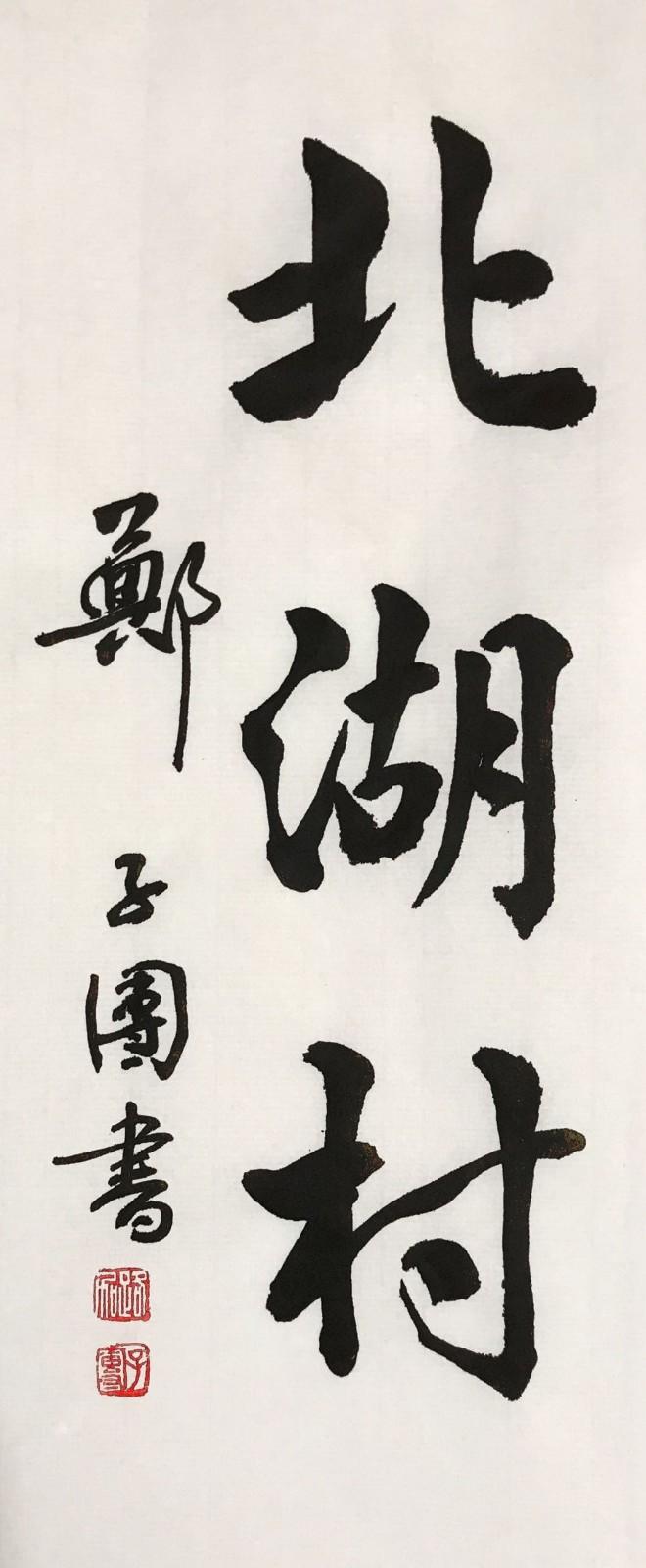 """纽约闽籍书法家為""""乡村题寫书法""""活动_图1-44"""