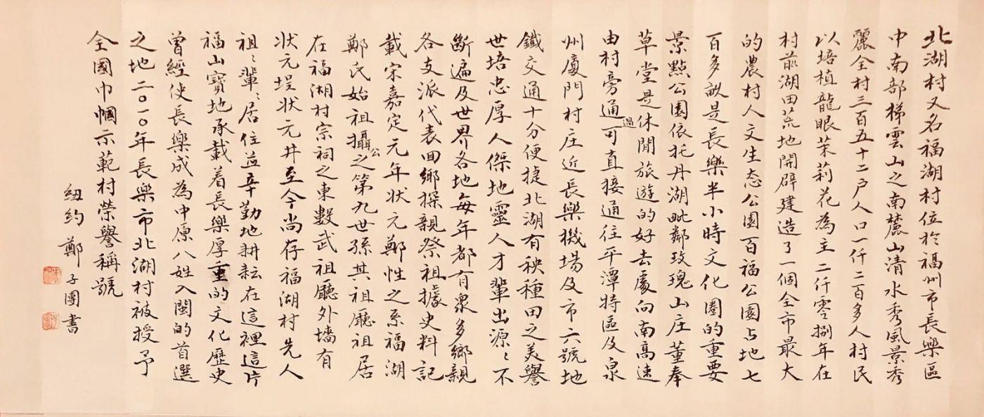 """纽约闽籍书法家為""""乡村题寫书法""""活动_图1-45"""