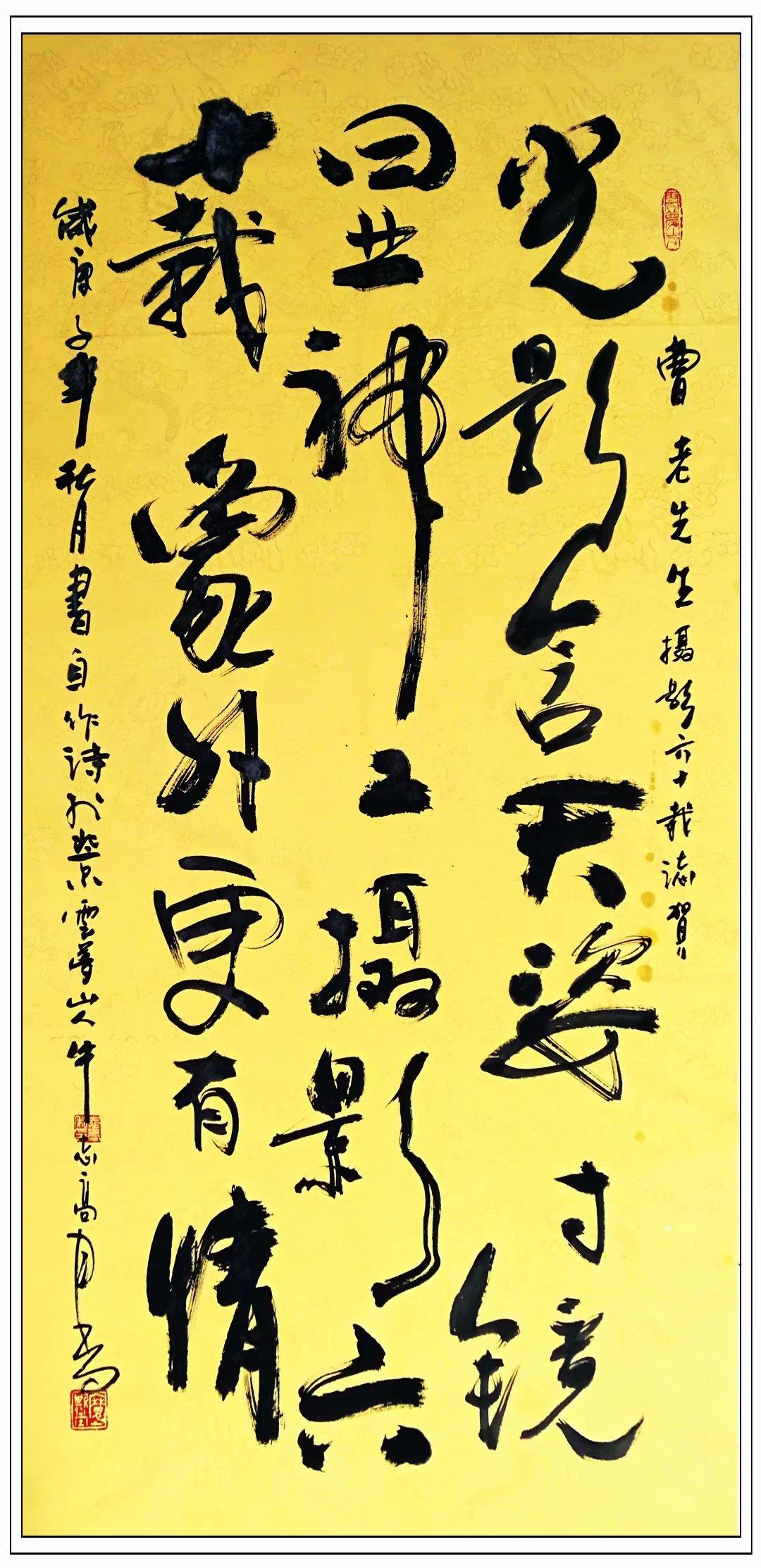 牛志高书法----2020.11.25_图1-1