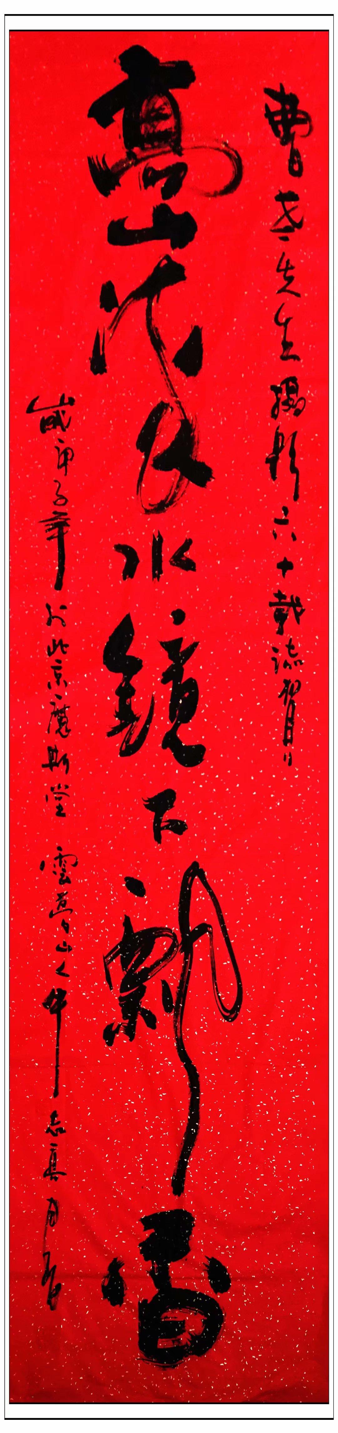 牛志高书法----2020.11.25_图1-2