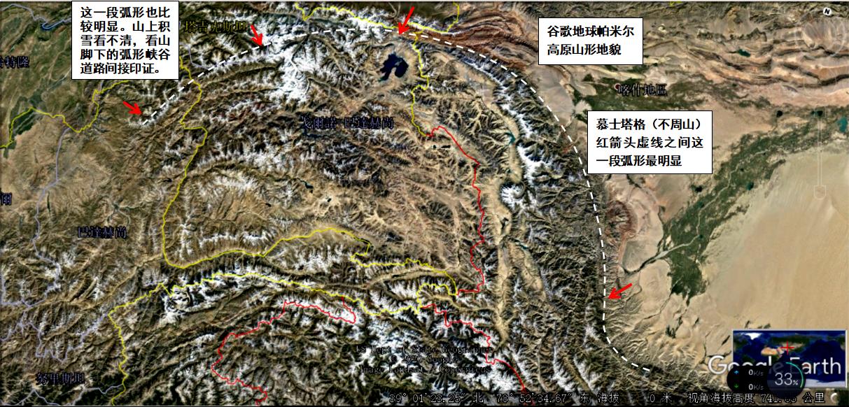 不周山——谷歌地球弧形山脉截图_图1-1