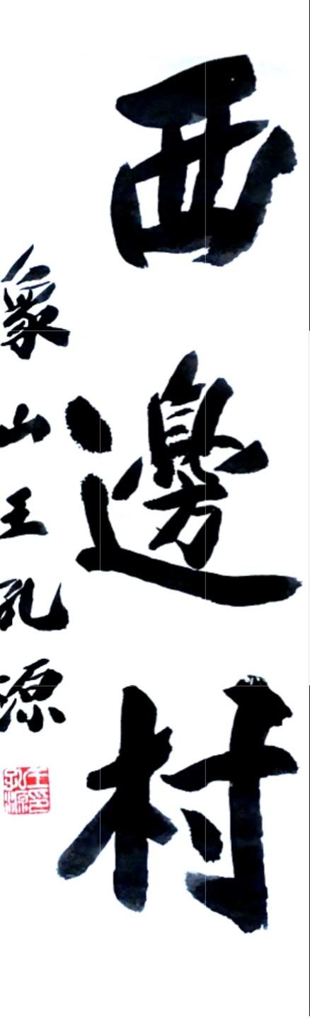 """纽约闽籍书法家為""""乡村题寫书法""""活动_图1-23"""