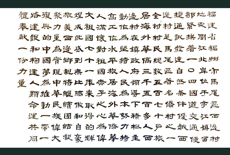 """纽约闽籍书法家為""""乡村题寫书法""""活动_图1-24"""