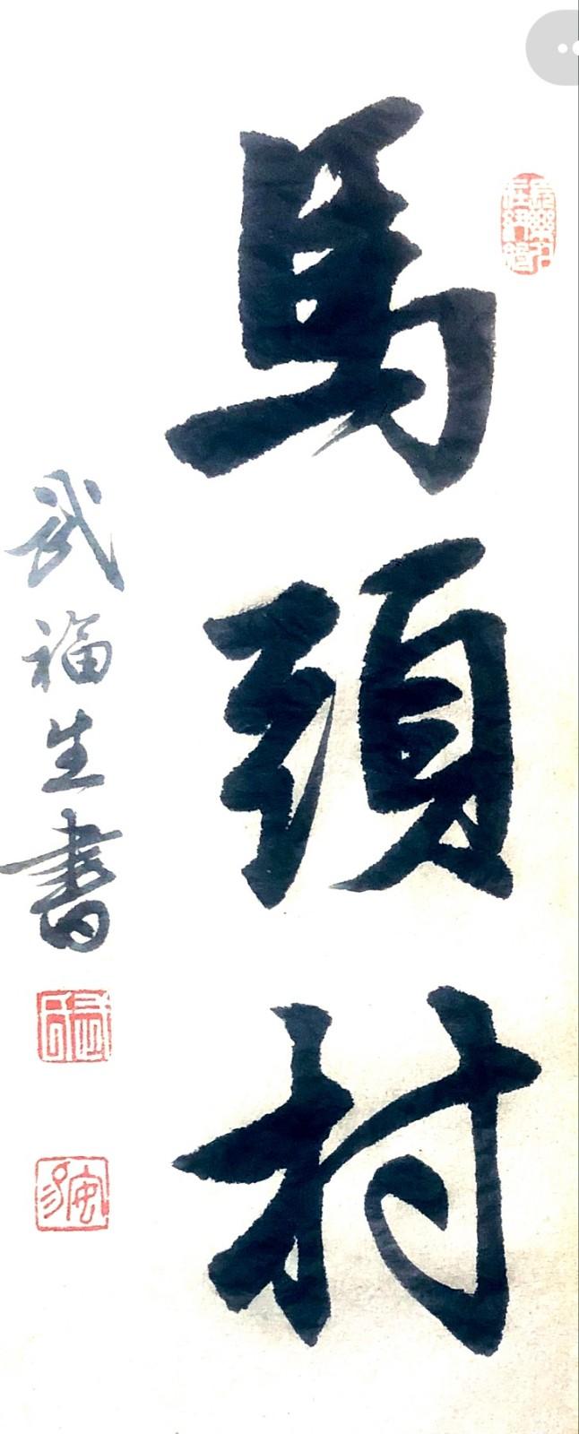 """纽约闽籍书法家為""""乡村题寫书法""""活动_图1-47"""