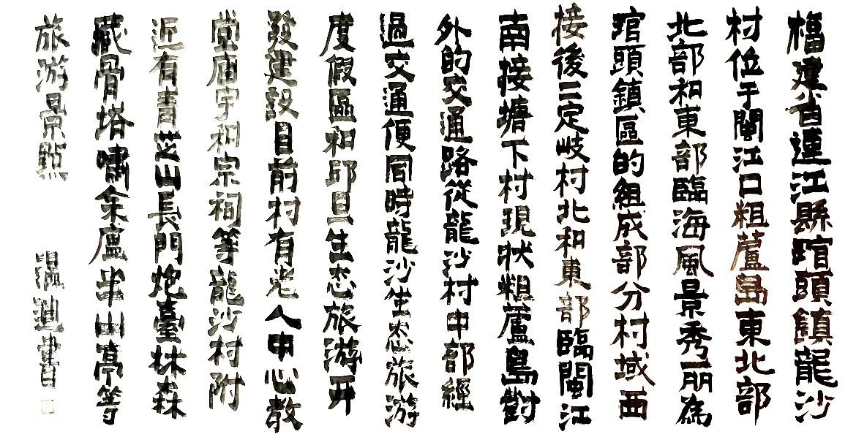 """纽约闽籍书法家為""""乡村题寫书法""""活动_图1-60"""
