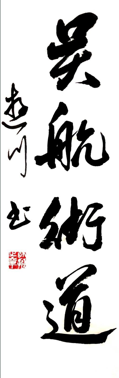 """纽约闽籍书法家為""""乡村题寫书法""""活动_图1-26"""