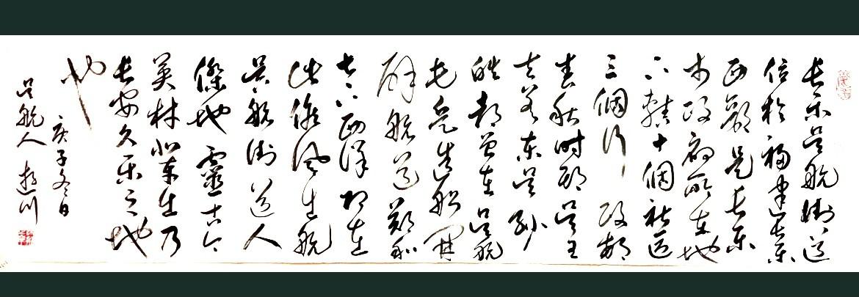 """纽约闽籍书法家為""""乡村题寫书法""""活动_图1-27"""