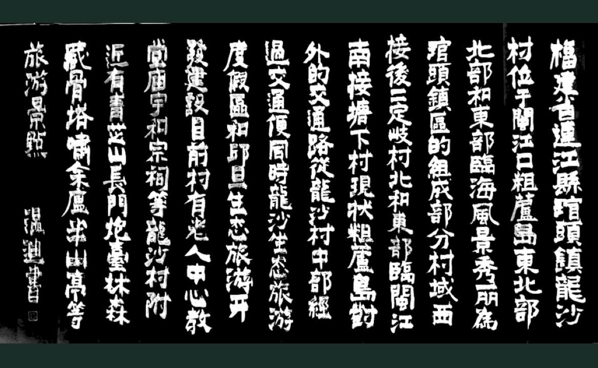 福建省連江縣琯頭镇龍沙村邱旦生態旅游度假区_图1-4