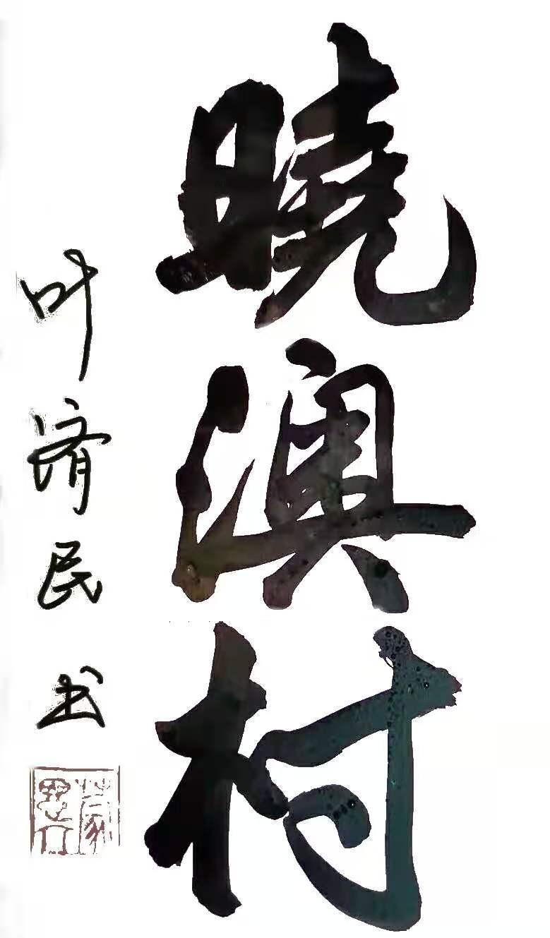 """纽约闽籍书法家為""""乡村题寫书法""""活动_图1-50"""