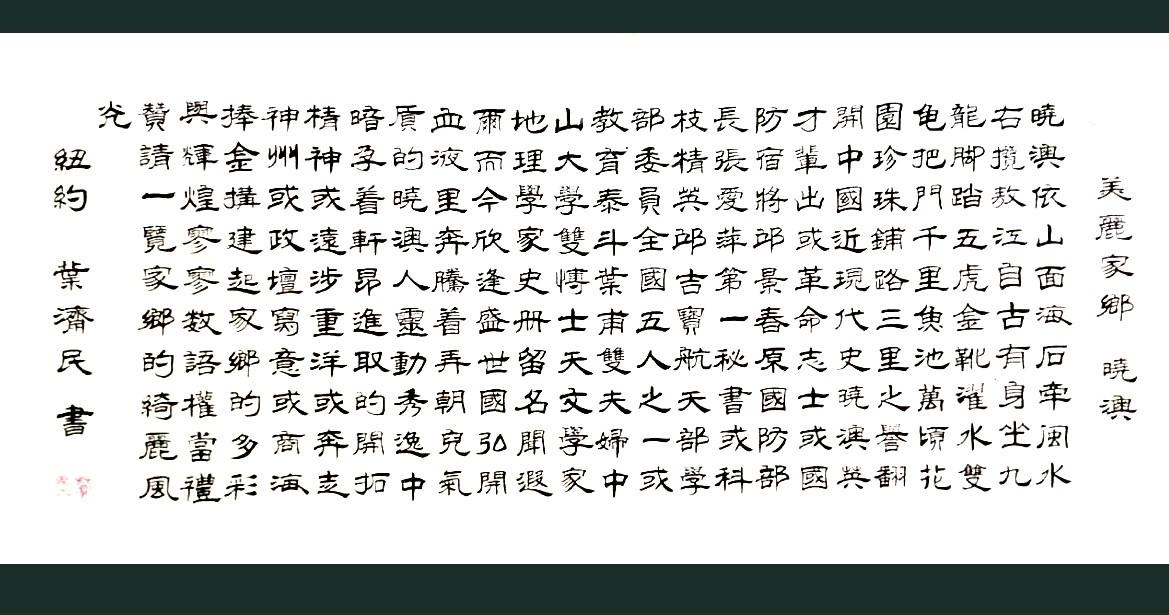 """纽约闽籍书法家為""""乡村题寫书法""""活动_图1-51"""