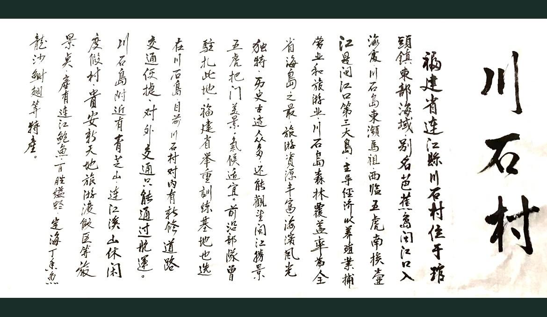"""纽约闽籍书法家為""""乡村题寫书法""""活动_图1-30"""