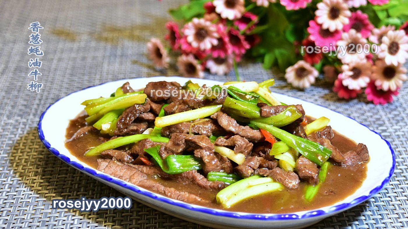 香葱蚝油牛柳_图1-1