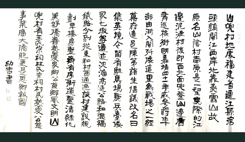 """纽约闽籍书法家為""""乡村题寫书法""""活动_图1-21"""