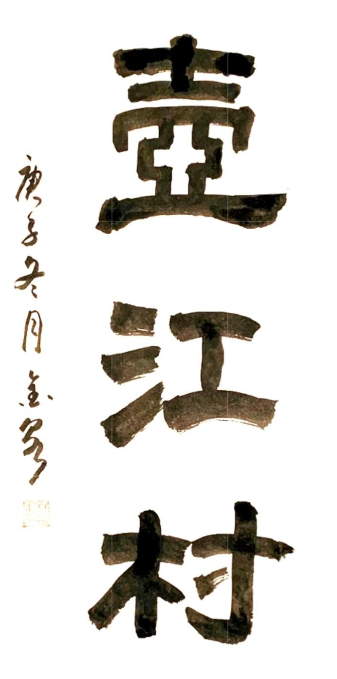 """纽约闽籍书法家為""""乡村题寫书法""""活动_图1-14"""