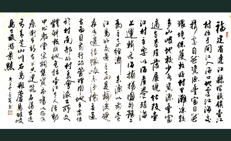 """纽约闽籍书法家為""""乡村题寫书法""""活动_图1-15"""