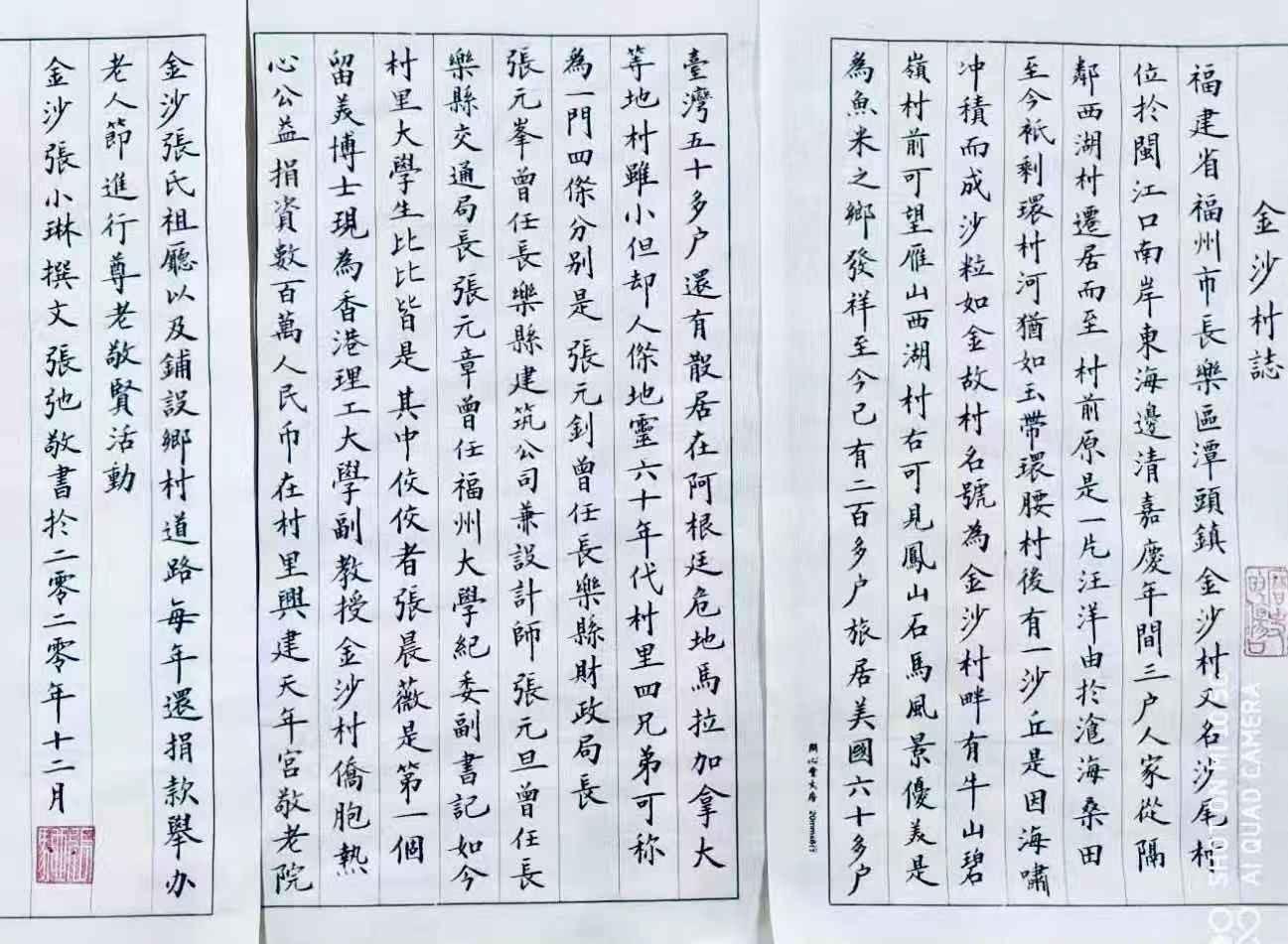 """纽约闽籍书法家為""""乡村题寫书法""""活动_图1-57"""