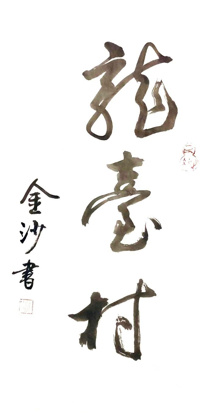 """纽约闽籍书法家為""""乡村题寫书法""""活动_图1-17"""