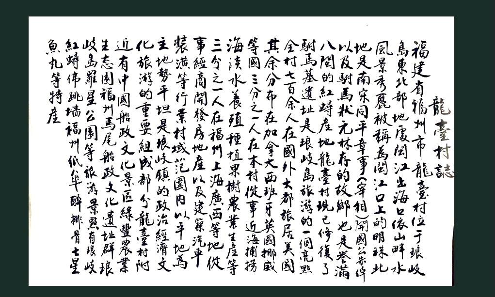 """纽约闽籍书法家為""""乡村题寫书法""""活动_图1-18"""