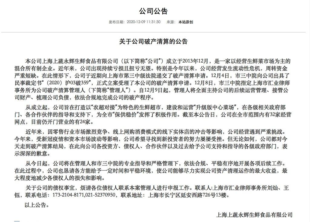 """从""""上蔬永辉超市""""破产清算说起_图1-1"""