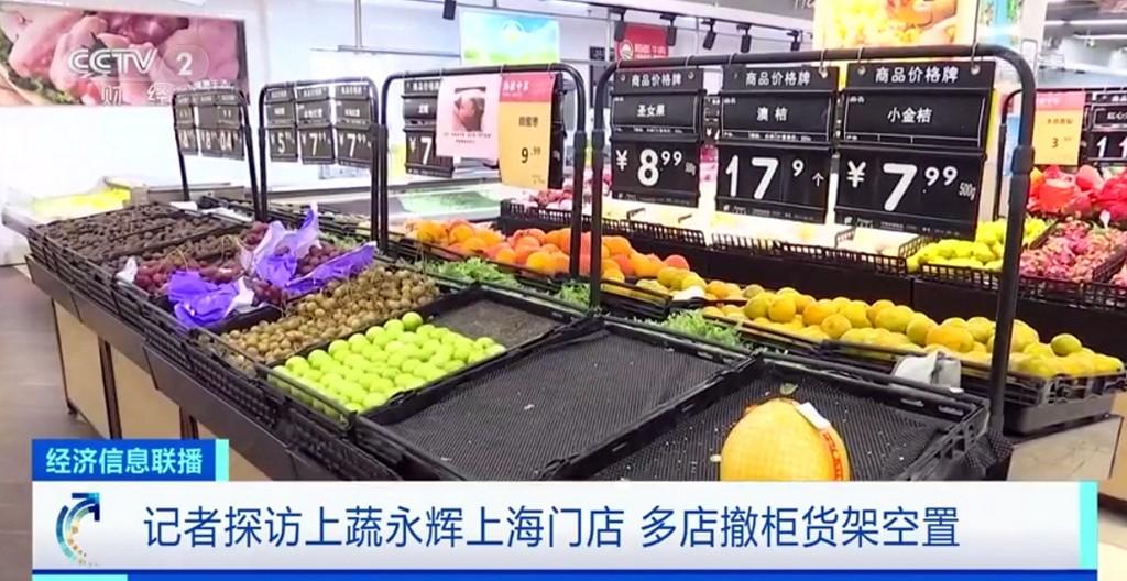 """从""""上蔬永辉超市""""破产清算说起_图1-5"""