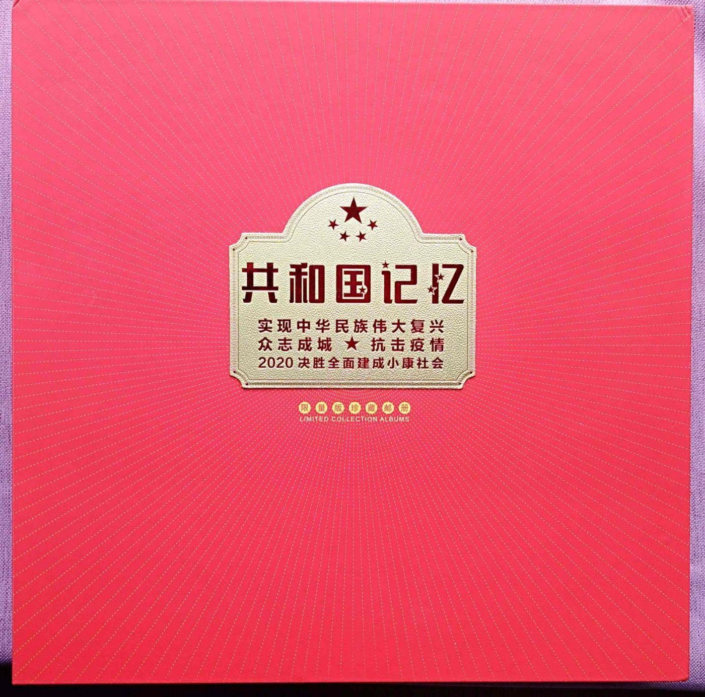 """""""顾绍骅的诗情画意""""入选《共和国记忆 ·中国书画艺术名家》限量版集邮珍藏册 ..._图1-1"""