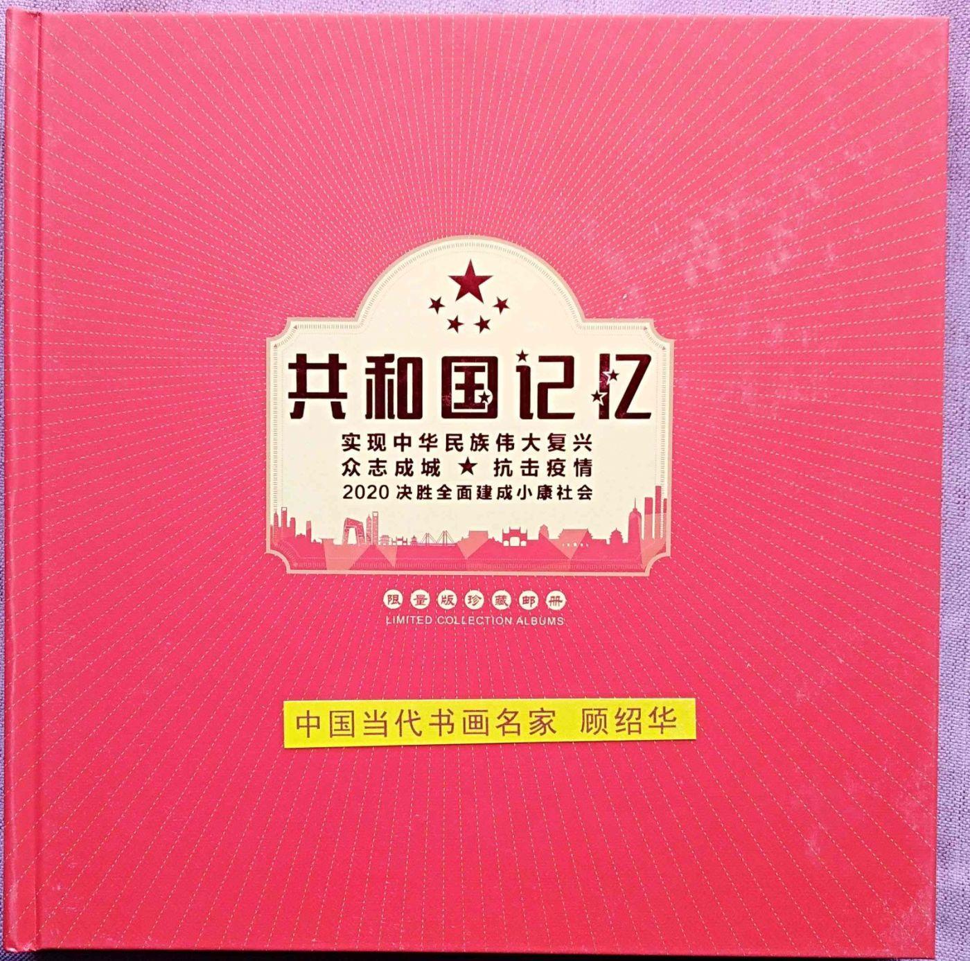 """""""顾绍骅的诗情画意""""入选《共和国记忆 ·中国书画艺术名家》限量版集邮珍藏册 ..._图1-2"""