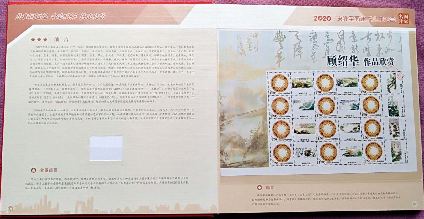"""""""顾绍骅的诗情画意""""入选《共和国记忆 ·中国书画艺术名家》限量版集邮珍藏册 ..._图1-3"""