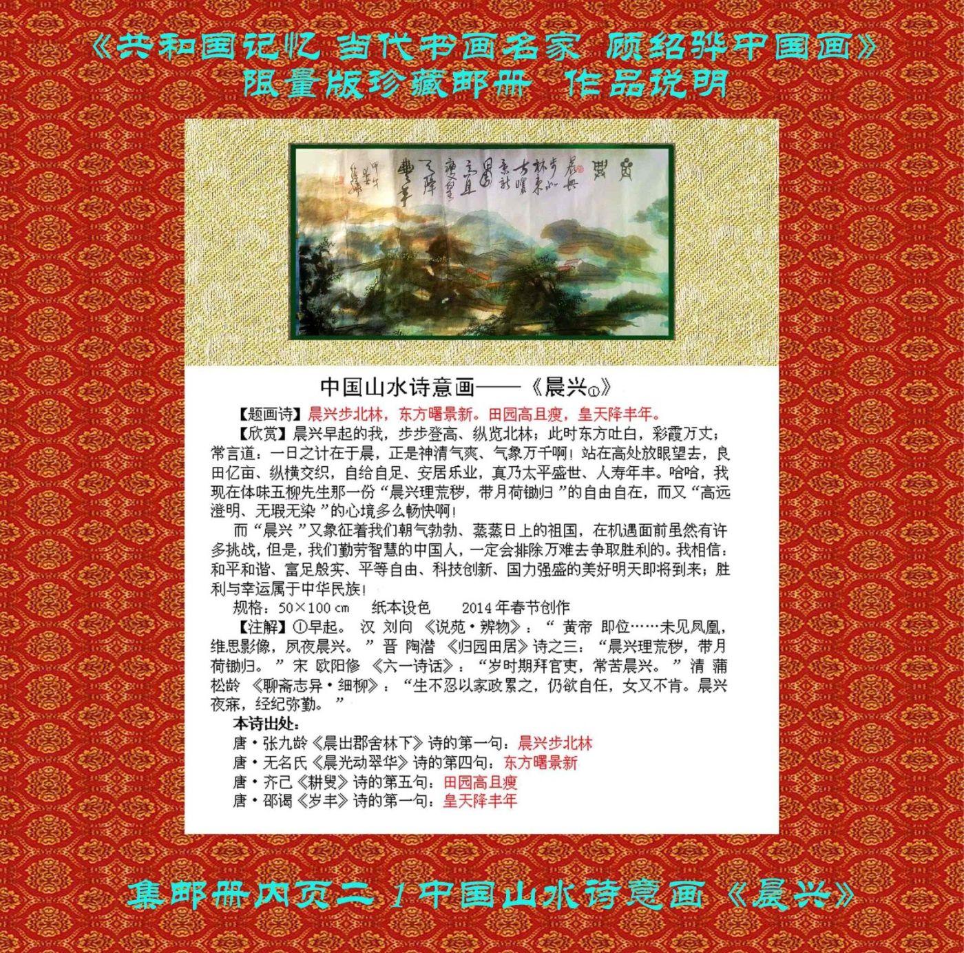 """""""顾绍骅的诗情画意""""入选《共和国记忆 ·中国书画艺术名家》限量版集邮珍藏册 ..._图1-4"""