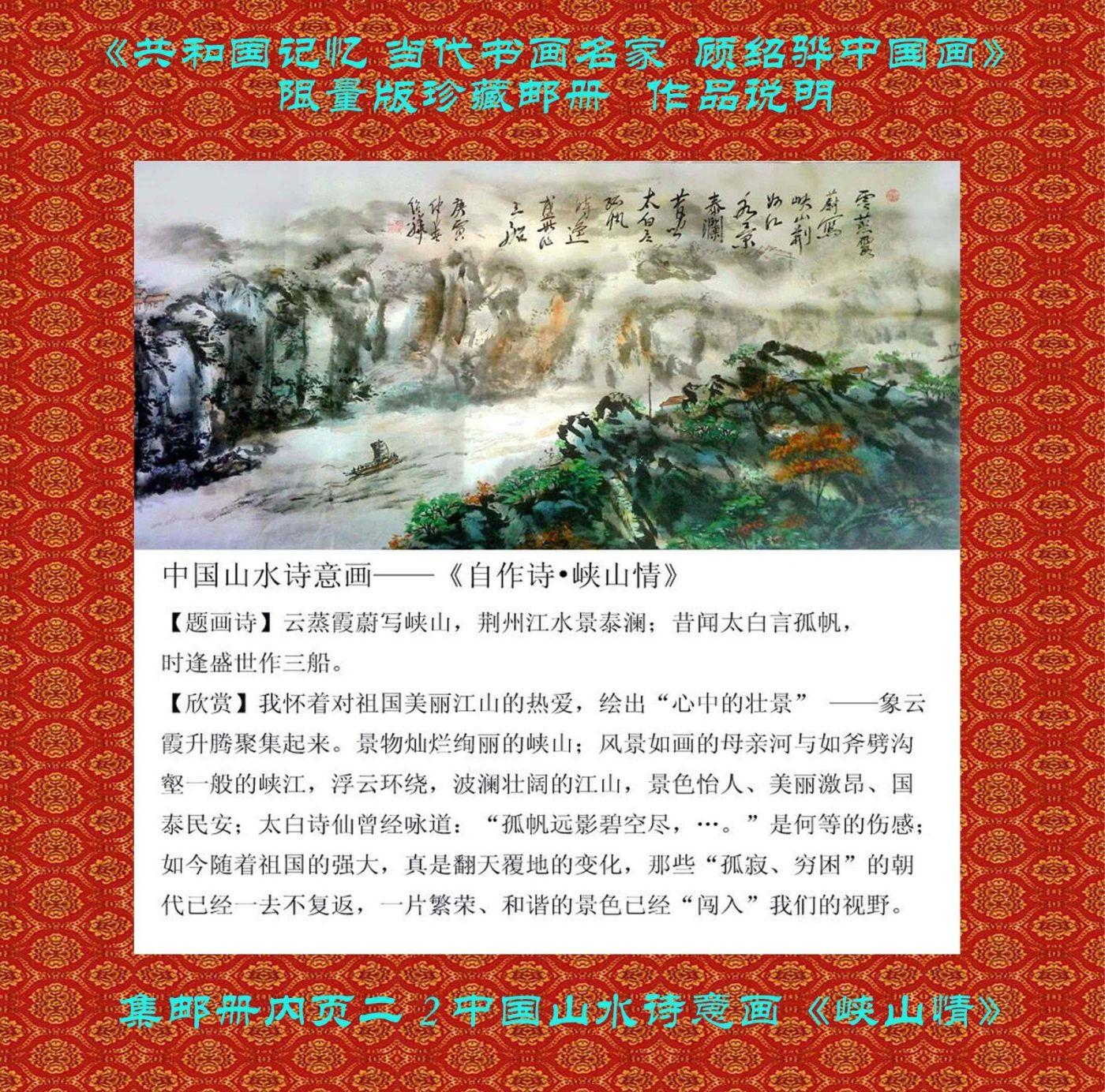 """""""顾绍骅的诗情画意""""入选《共和国记忆 ·中国书画艺术名家》限量版集邮珍藏册 ..._图1-5"""