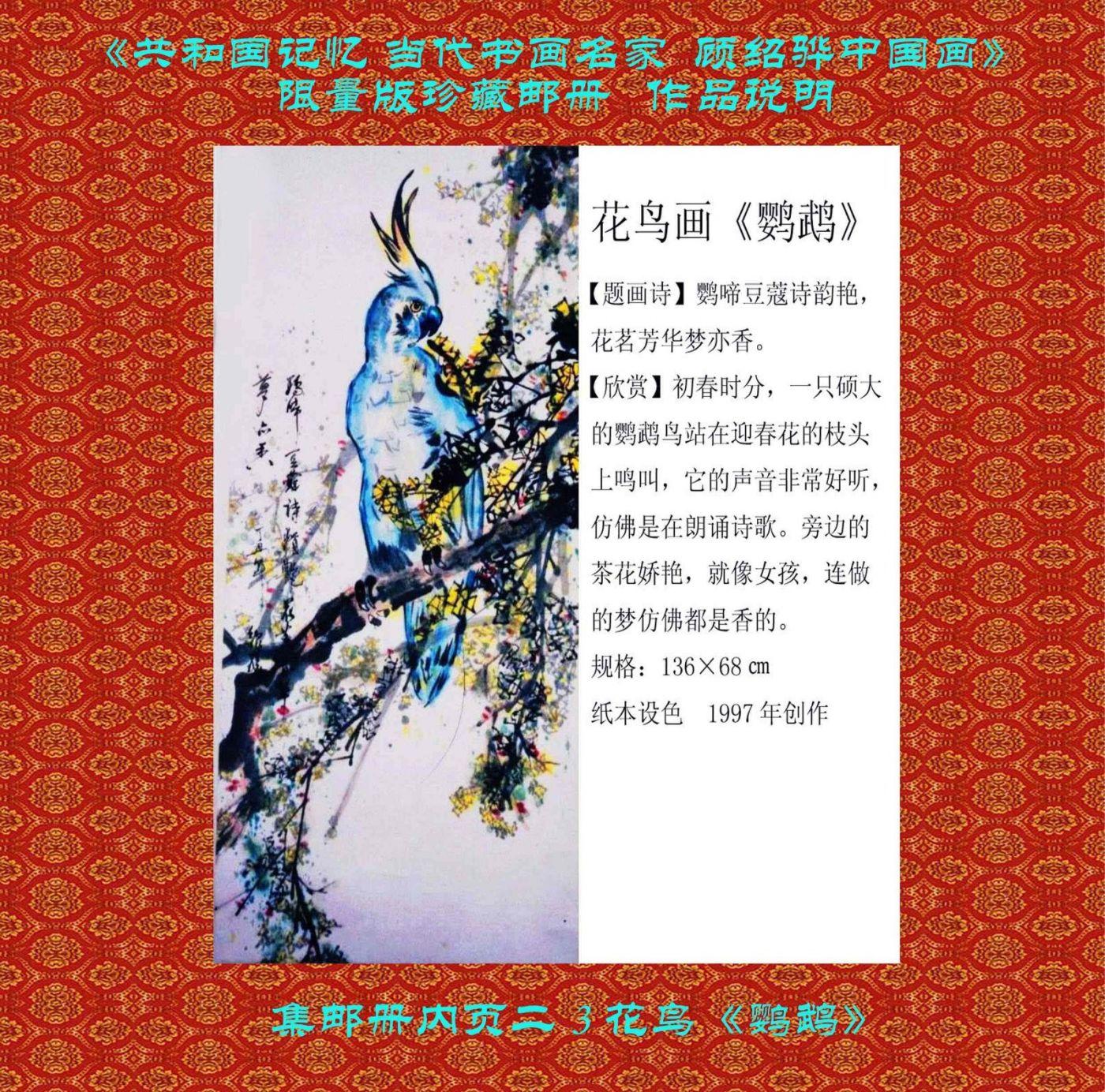 """""""顾绍骅的诗情画意""""入选《共和国记忆 ·中国书画艺术名家》限量版集邮珍藏册 ..._图1-6"""
